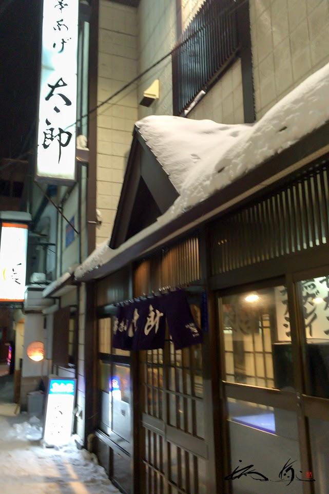 細い路地を入って行くとひっそりと佇む居酒屋「串あげ太郎」