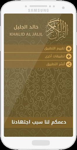 Quran Audio By Khalid Al Jalil