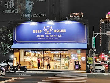 牛室炙燒牛排BEEFHOUSE 台中大墩店