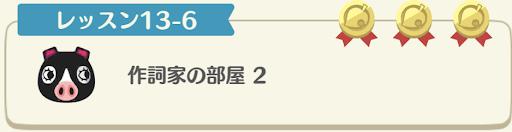 レッスン13-6