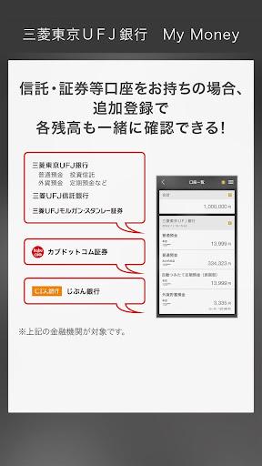 玩免費財經APP|下載三菱東京UFJ銀行 My Money app不用錢|硬是要APP