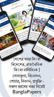 BanglaPapers-Bangla Newspaper- screenshot thumbnail