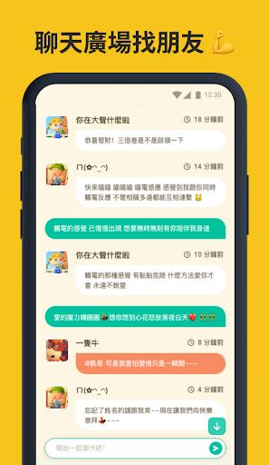 動物森友會:島民廣場 screenshot 1