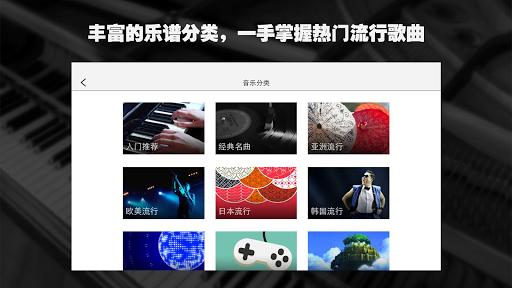 免費下載音樂APP|全民弹钢琴 app開箱文|APP開箱王