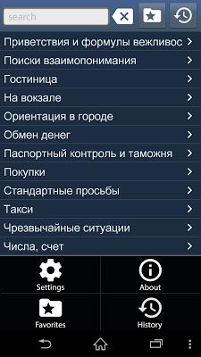 Таджикский разговорник беспл. - screenshot