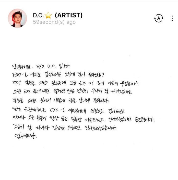 exo do letter