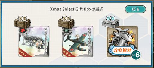 19クリスマスギフトボックス