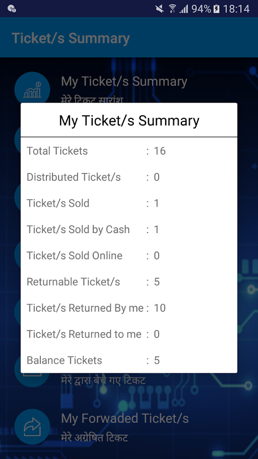 My Ticket- screenshot
