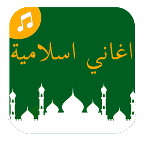 Aghani islamia dinia MP3 2018 for PC
