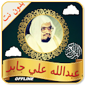 Ali Jabir Full Quran Offline Read & MP3 icon