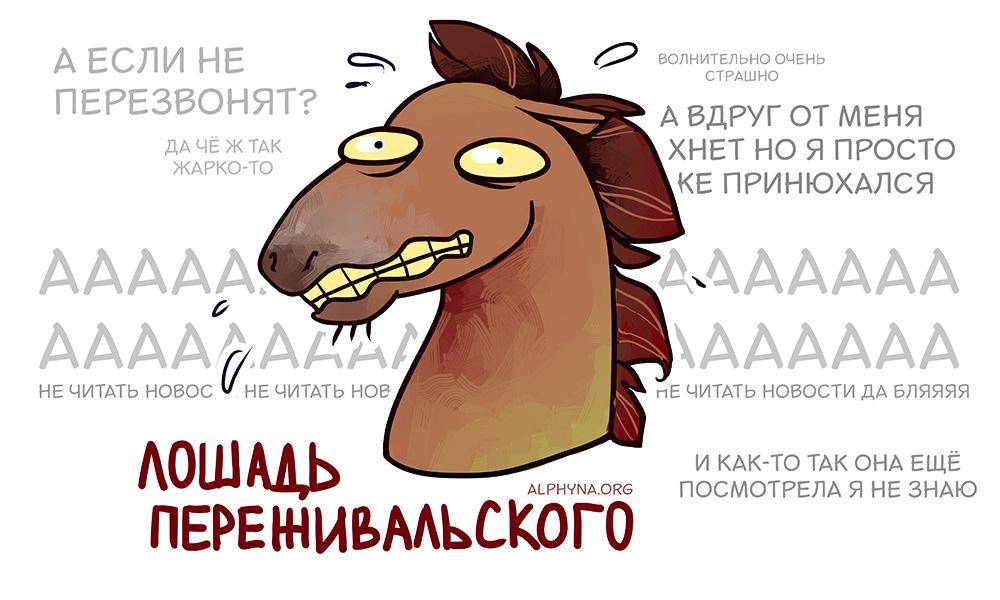 Как я оседлала лошадку тревожной прокрастинации, и что из этого вышло