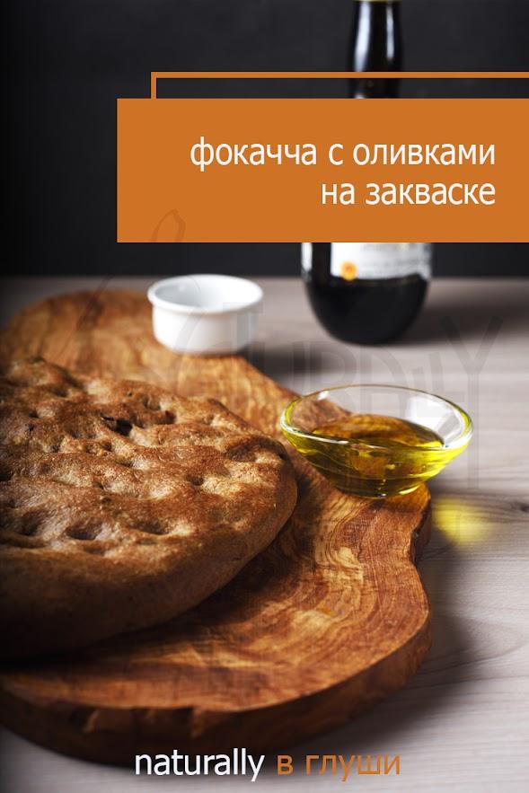 Фокачча с оливками на закваске  | Блог Naturally в глуши