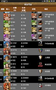 卡片圖鑑for神魔之塔 10