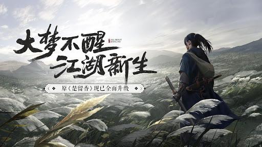 一梦江湖-楚留香现已全面升级 24.0 screenshots 1