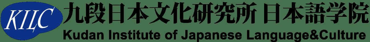 học viện văn hóa ngôn ngữ Kudan