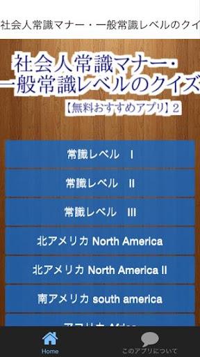 社会人常識マナー・一般常識検定 【無料おすすめアプリ】 2