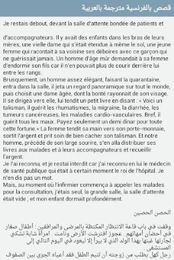 ... قصص بالفرنسية مترجمة بالعربية ...