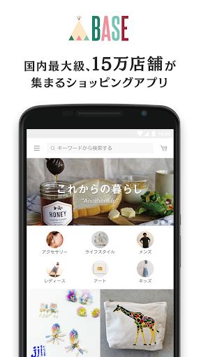「BASE(ベイス)」国内最大級の人気ショッピングアプリ♪