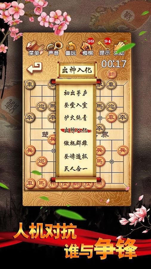 Chinese chess co tuong xiangqi online offline