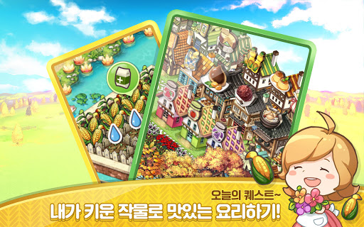 에브리타운 for Kakao screenshot 12