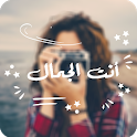 برنامج كتابة على صور بخطوط عربية icon