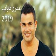 عمرو دياب بدون نت 2019 Amr Diab