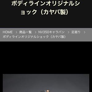 NV350キャラバン  プレミアムGX 4WD ディーゼル 2018年式のカスタム事例画像 しゅんぼさんの2021年09月29日13:43の投稿