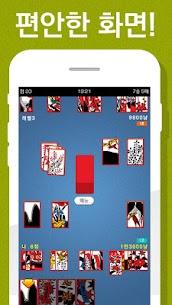 고스톱 PLUS (무료 맞고 게임) 10