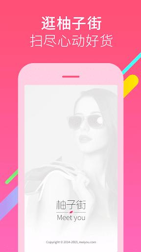 柚子街-手机上的女人街 限时包邮