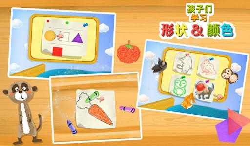 孩子們學習形狀和顏色