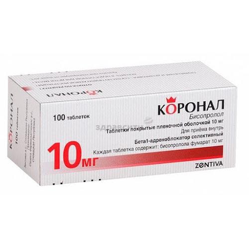 Коронал таблетки п.п.о. 10мг 100 шт.