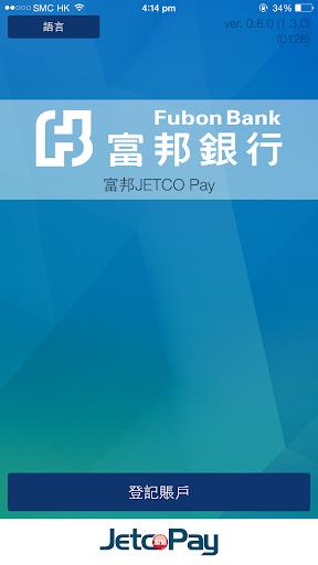 富邦JETCO Pay