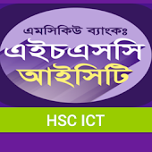 HSC ICT MCQ Bank: 1000 Question Game