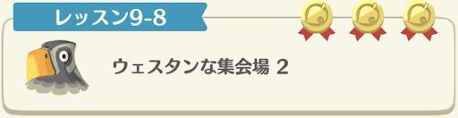 レッスン9-8