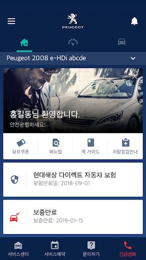 푸조 서비스 app (apk) free download for Android/PC/Windows screenshot
