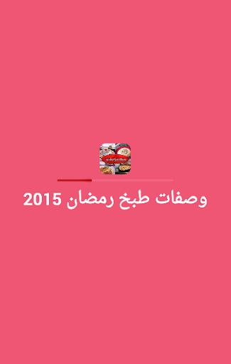 وصفات طبخ رمضان 2015