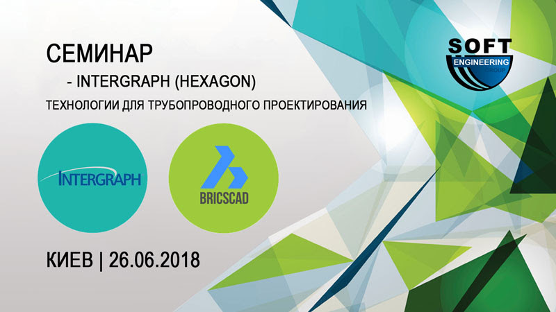 Семинар - Intergraph (Hexagon)