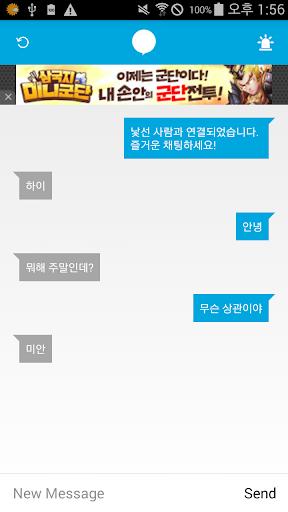 낯선사람과의대화-랜덤채팅 랜챗