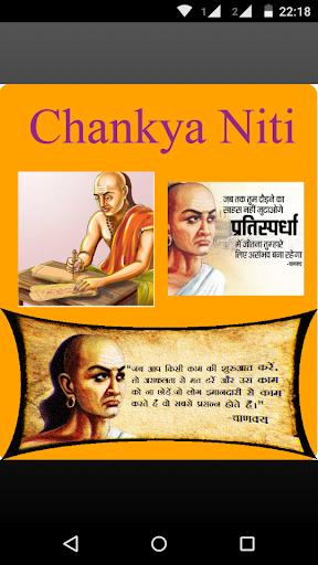 Chankya Niti Chapter