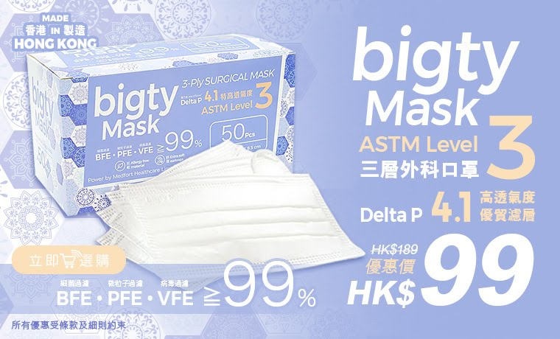 Bigty-Mask-ASTM-Level-3-三層外科口罩_760X460.jpg