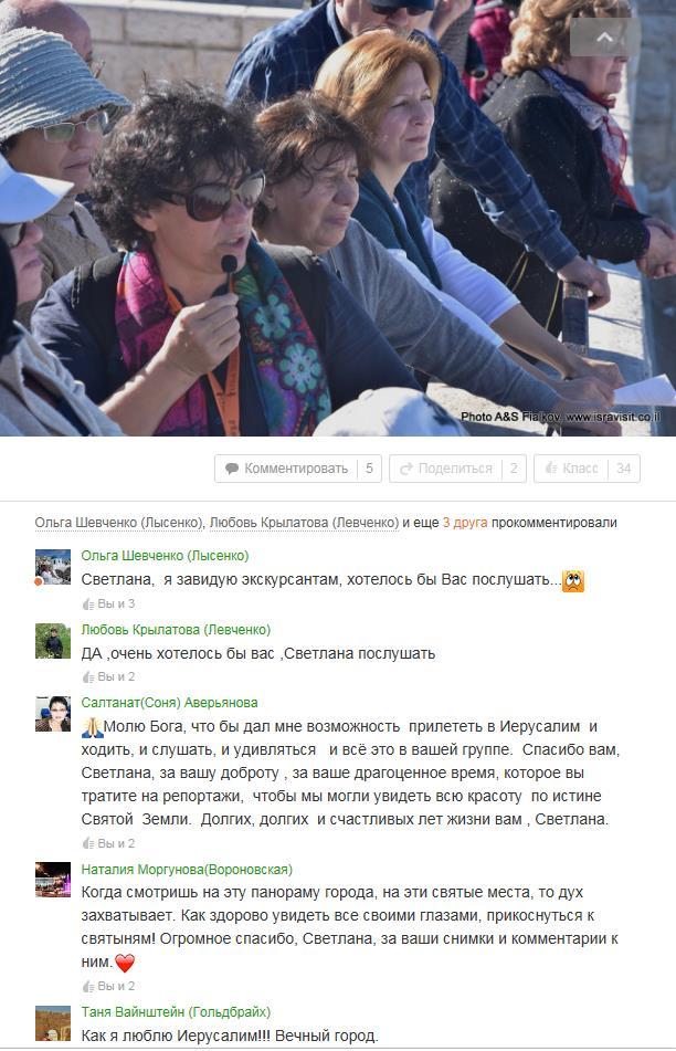 Комментарии к публикации в социальной сети об экскурсии в Израиле