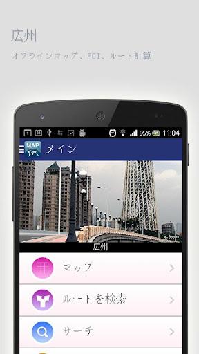 広州オフラインマップ