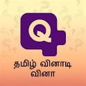 தமிழ் வினாடி வினா - Tamil Quiz Crorepati icon