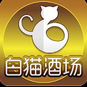 白貓酒場-白貓Project日台雙版最新遊戲資訊(非官方版)