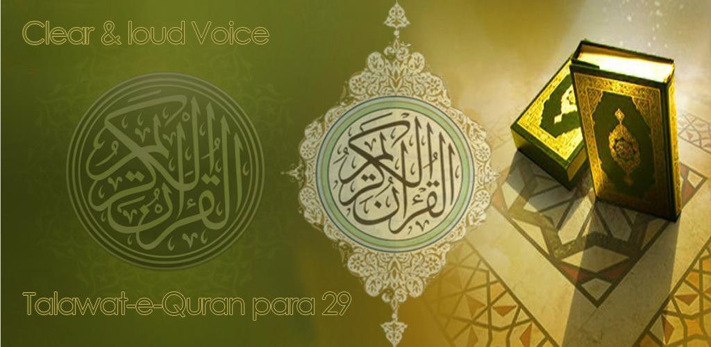 Download talawat-e-Quran para 29 APK latest version 1 0 for