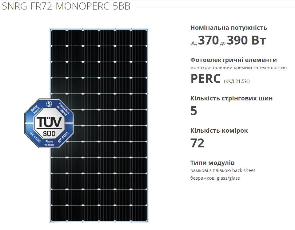 SNRG-FR72-MONOPERC-5BB