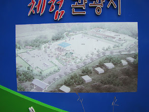 Photo: The Hwarang Experience Place