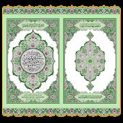 Al Quran - القرآن
