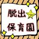 【新作】脱出ゲーム 保育園からの脱出!