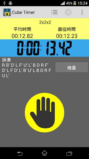 魔術方塊計時器 專業版